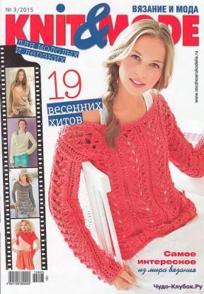 Knit & Mode (Вязание и мода) №3 март 2015