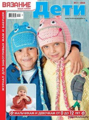 Вязание ваше хобби Дети 7 2015