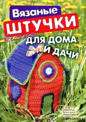 Вязаный креатив Спецвыпуск 2012-03 Вязаные штучки