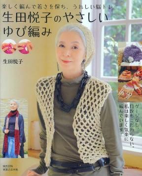 Яп. журнал по вязанию на пальцах