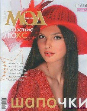 Журнал Мод № 514(шапочки)