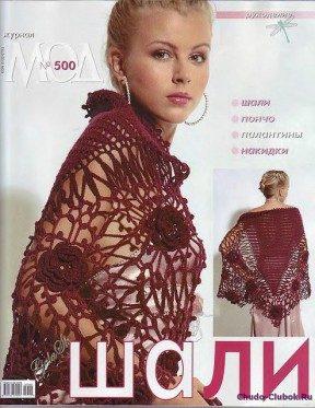 Журнал Мод 500 шали