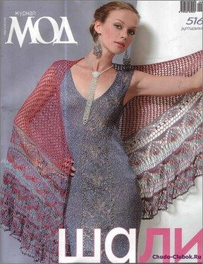 Журнал Мод 516(шали)