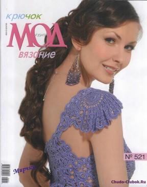 Журнал Мод 521