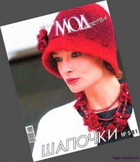 Журнал Мод 561