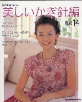 Let's knit series NV4189 2006-14 kr