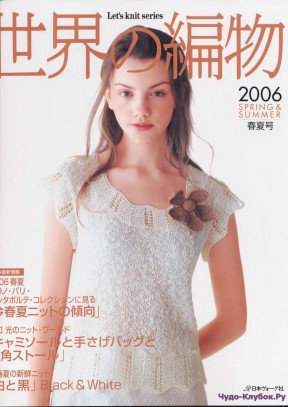 Let's knit series NV4191 2006 Spring&Summer sp-kr