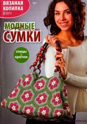 Модные сумки 2 2015