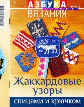 Азбука вязания 2013 04