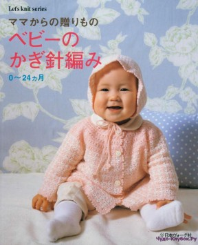 Let's knit series NV4248 2006 Baby 0-24 kr