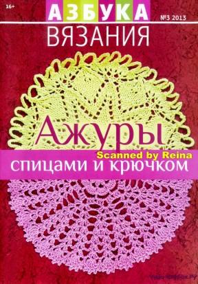 Азбука вязания 2013 03