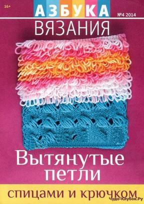 Азбука вязания 2014'04