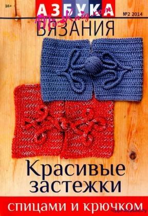 Азбука вязания 2014 02