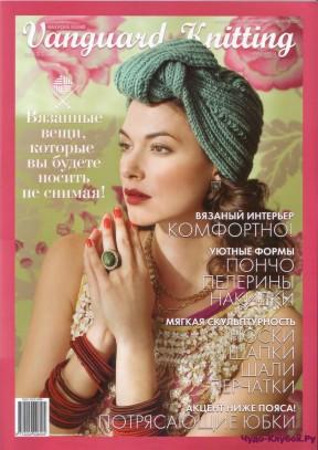 Vanguard Knitting 2012-Весна