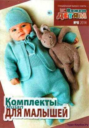 Комплекты для малышей 8 14
