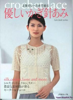 Let's knit series NV4265 2007 Crochet Lace kr
