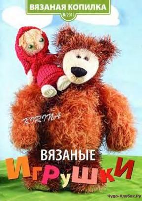 2012-08 Вязаные игрушки