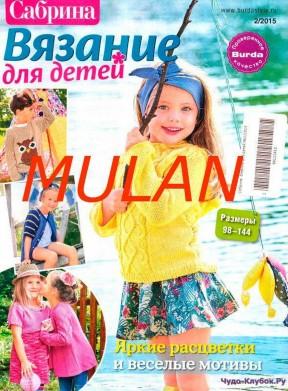 Сабрина для детей 2 2015