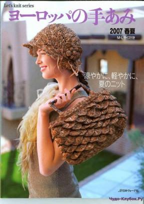 Let's knit series NV4273 2007 M-L sp-kr