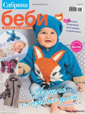 Сабрина Baby 4 2015