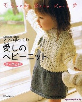 Let's knit series NV4238 2006 Sweet Baby knit sp-kr