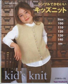 Let's knit series NV4240 Kid's