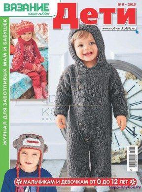 Вязание ваше хобби Дети 8 2015