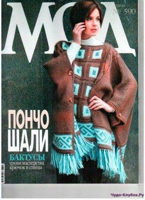Журнал Мод 590 2015