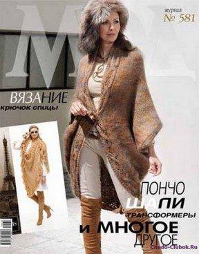 Журнал мод 581(пончо, шали, трансформеры