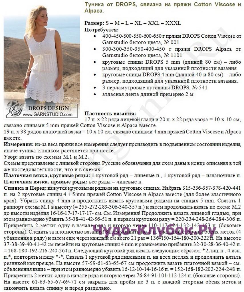 Журналы по вязанию дропс с переводом 22
