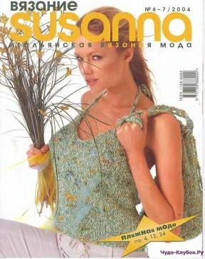 Susanna_2004_06
