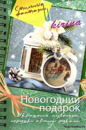 Новогодний подарок 10 12