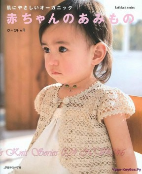 Let's knit series NV4346 2008 Baby 0-24 sp-kr