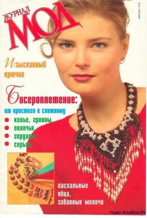 Журнал Мод бисероплетение