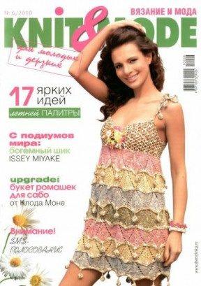 Knit & Mode 6 2010