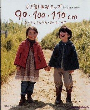Let's knit series NV4329 2007 Baby 90-110 sm sp-kr