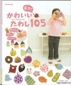 Let's knit series NV4347 kr