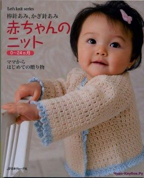 Let's knit series NV4377 2008 Baby sp-kr