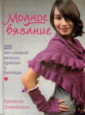 Модное вязание 25 стильных вещиц