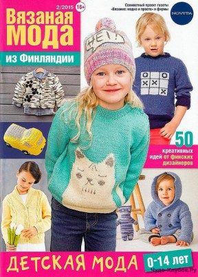Вязаная мода из Финляндии 2 2015