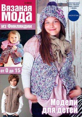 Вязаная мода из Финляндии ДЕТИ 2 12