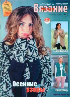 Вязание модно и просто 19 октябрь 2015