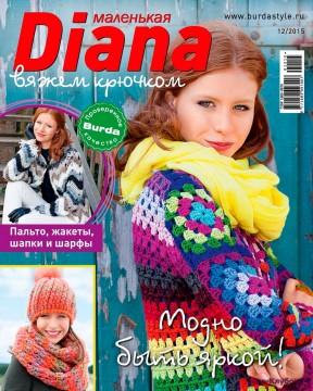 Маленькая Diana 12 2015
