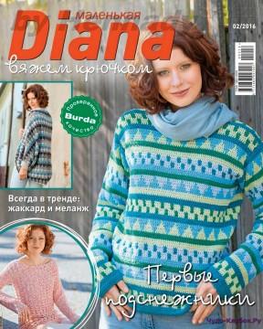 Маленькая Diana 2 16