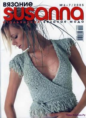 Susanna_05_6-7