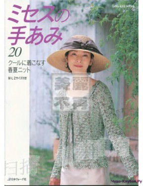Let's knit series NV80019 2009 Vol. 20 sp-kr