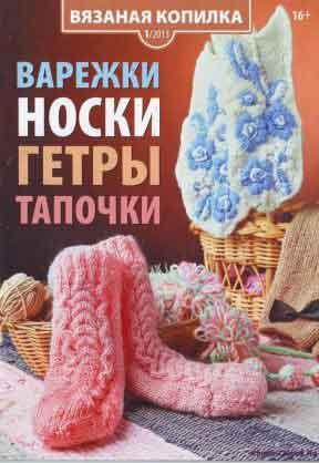 Варежки, носки, гетры, тапочки Вязаная копилка 12013