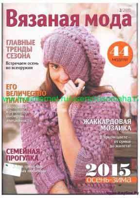 Вязаная Мода 2 2015