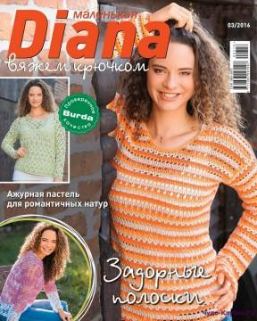 Маленькая Diana 3 2016