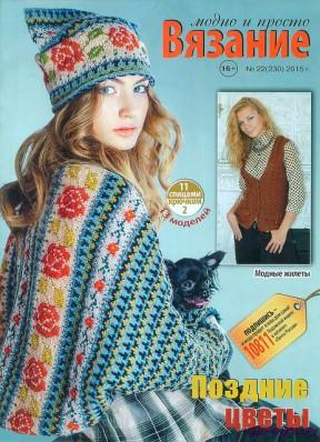 Вязание. Модно и просто 22 2015